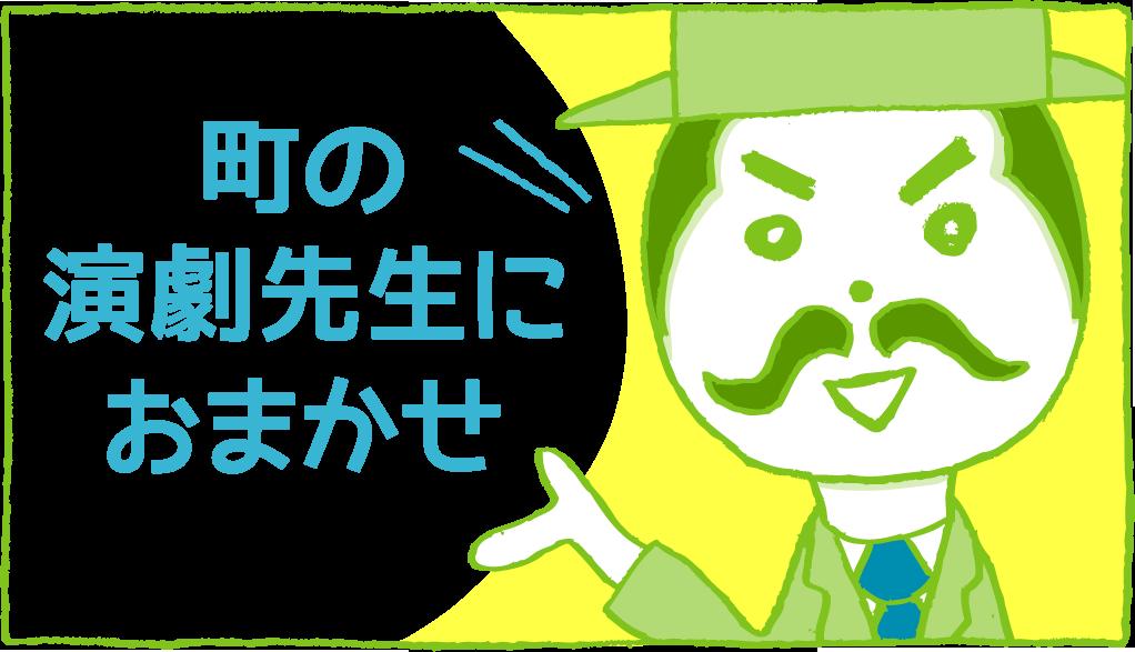 『町の演劇先生におまかせ!』